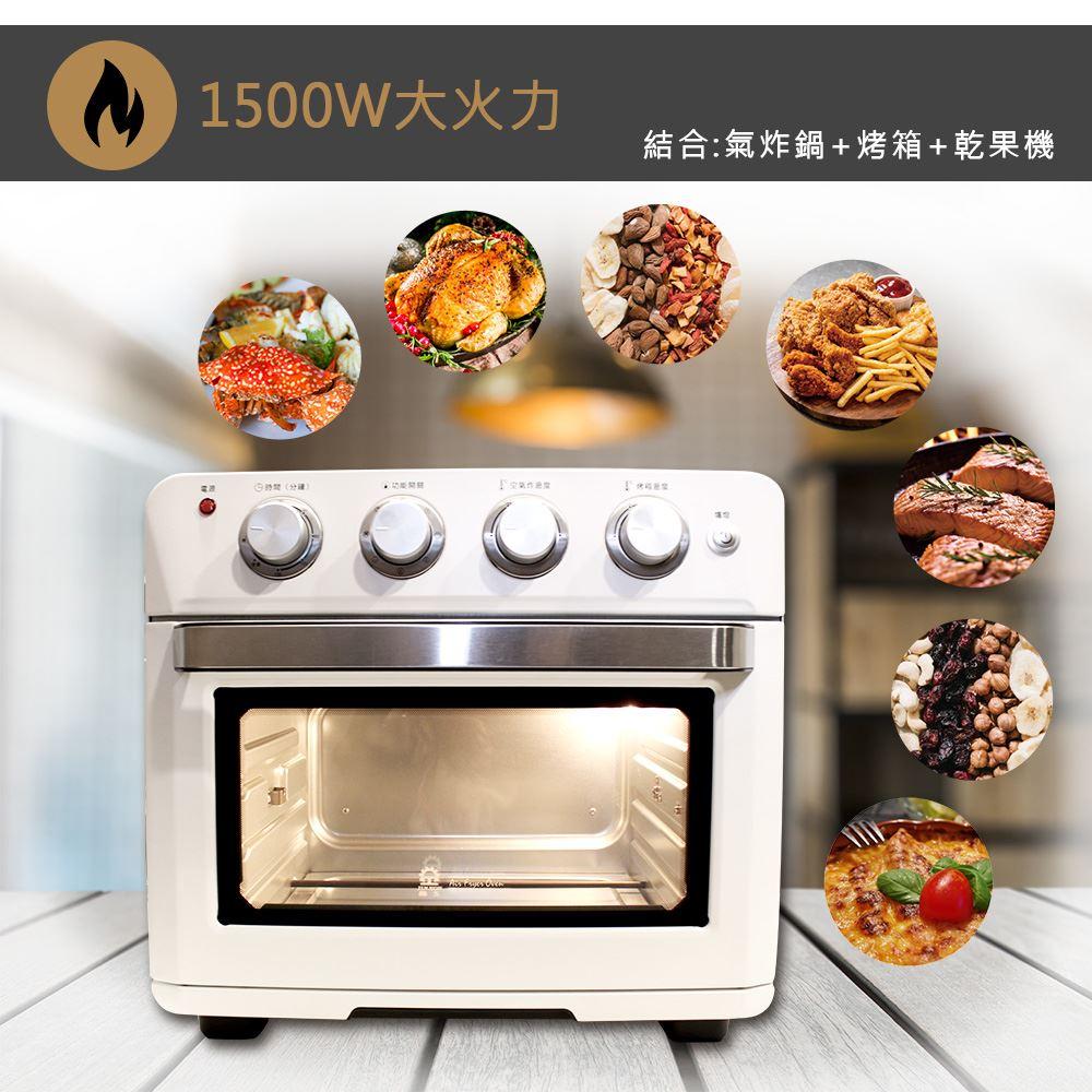 1500W大火力-氣炸烤箱